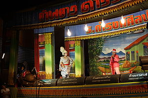 Thai-Likae.JPG