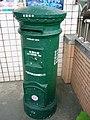 The Old Mailbox at Pingsi Post Office 20070710.jpg