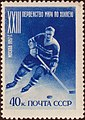 The Soviet Union 1957 CPA 1983 stamp (Ice Hockey Player).jpg