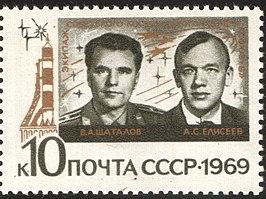 Russische Sojoez 8-postzegel met links Sjatalov en rechts Jelisejev