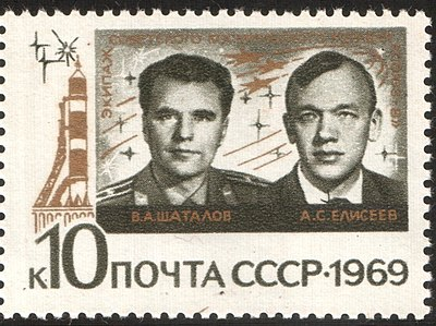 The Soviet Union 1969 CPA 3811 stamp (Vladimir Shatalov and Aleksei Yeliseyev (Soyuz 8)).jpg