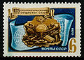 The Soviet Union 1970 CPA 3857 stamp (Geographical Society Emblemand and Hemispheres of the Earth) small resolution.jpg