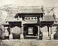 Thomas Child - Tsungli Yamen (Chinese 'foreign office'), Peking, 1878 NA01-77.jpg