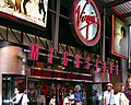 Times Square Virgin Megastore (2767997242).jpg