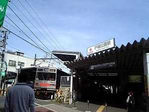 Togoshi-kōen Station - Image: Togoshi koen Station