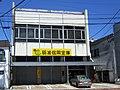 Tonami Shinkin Bank Tonami Branch.jpg