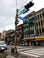 Traffic Signals in Junction of Zhongshan 1st Road and Gangxi Street, Keelung 20131227.jpg