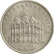USSR-1991-5rubles-CuNi-Monuments ArkhangelskyCathedral-b.jpg