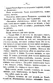 V.M. Doroshevich-Collection of Works. Volume VIII. Stage-61.png