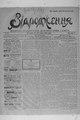 Vidrodzhennia 1918 093.pdf