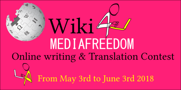Wiki4Mediafreedom Online Writing and Translation Contest 2018.png