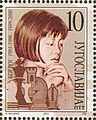 Xie Jun 2001 Yugoslavia stamp.jpg