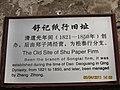 Yanshan, Shangrao, Jiangxi, China - panoramio (1).jpg