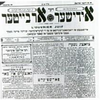 Cover of Der yidisher arbeyter.