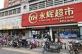 Yonghui Superstore at Caoqiao (20201019165131).jpg