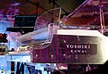 Yoshiki 2 19 2014 -1 (12674483694).jpg