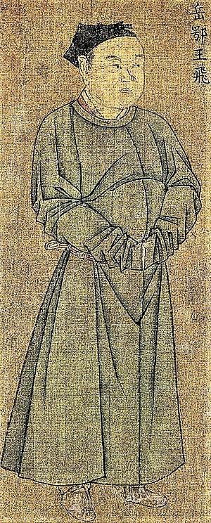 Yue Fei - Image: Yue fei