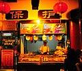 Yuyuan food stall (3989102593).jpg