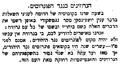 'הגרוזינים כנגד הפרוגרומים', «הצפירה» גליון רנה, עמוד 3, 20 בנובמבר 1911.png