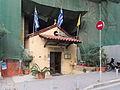 Άγια Δύναμη, Αθήνα 6457.jpg