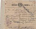 Андропов Юрий Владимирович, Свидетельство о рождении.jpg