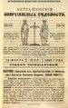 Астраханские епархиальные ведомости. 1892, №06 (16 марта).pdf