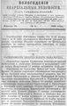 Вологодские епархиальные ведомости. 1895. №02.pdf
