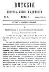 Вятские епархиальные ведомости. 1865. №02 (офиц.).pdf