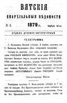 Вятские епархиальные ведомости. 1879. №08 (дух.-лит.).pdf