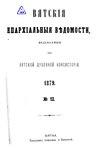 Вятские епархиальные ведомости. 1879. №12 (офиц.).pdf