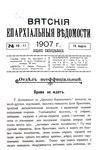 Вятские епархиальные ведомости. 1907. №10-11 (неофиц.).pdf