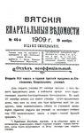Вятские епархиальные ведомости. 1909. №46 (неофиц.).pdf