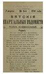 Вятские епархиальные ведомости. 1916. №09-10 (неофиц.).pdf