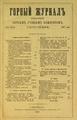 Горный журнал, 1887, №09 (сентябрь).pdf
