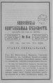 Енисейские епархиальные ведомости. 1895. №08.pdf