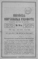 Енисейские епархиальные ведомости. 1895. №14.pdf