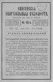 Енисейские епархиальные ведомости. 1895. №18.pdf
