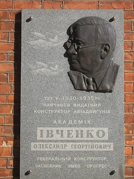 Файл:Ивченко Александр Георгиевич.jpg