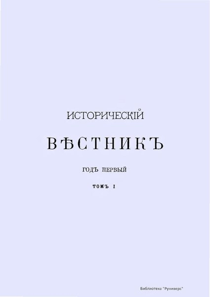 File:Исторический вестник. Том 001. (1880).pdf