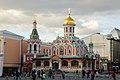 Казанский собор. Красная площадь.jpg