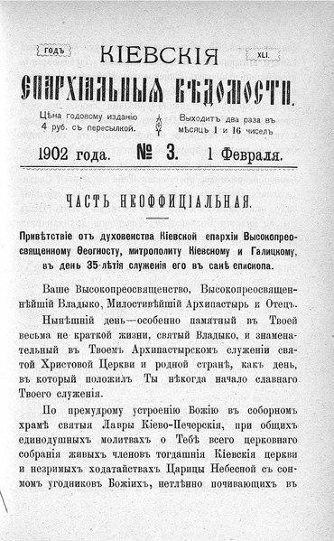 File:Киевские епархиальные ведомости. 1902. №03. Часть неофиц.pdf