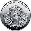 Козацька держава реверс.jpg