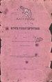 Кордт В.А. - Материалы по истории русской картографии - Вып 2 (1910).pdf