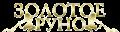 Логотип Золотое Руно.png