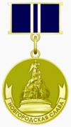 Медаль «Новгородская Слава» II степени.png