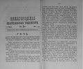 Нижегородские епархиальные ведомости. 1901. №05, неофиц. часть.pdf