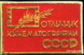 Отличник кинематографии СССР.png