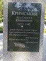 Погруддя А.Ю.Кримського м. Володимр-Волинський..jpg