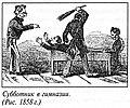 Покарання різками в гімназії за часів Російської імперії.jpg