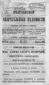 Полтавские епархиальные ведомости. 1874. №12 (офиц.).pdf